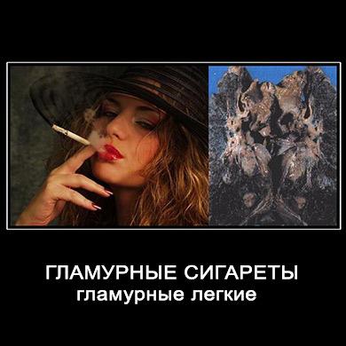 гламурные сигареты - гламурные легкие