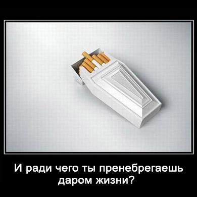 сигареты тебя угробят