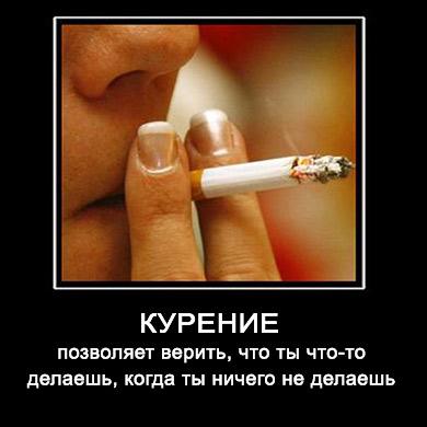 курение - оправдание безделью