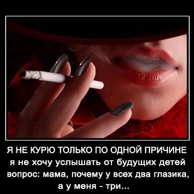 серьезная причина не курить