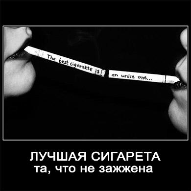 незажженая сигарета - самая лучшая