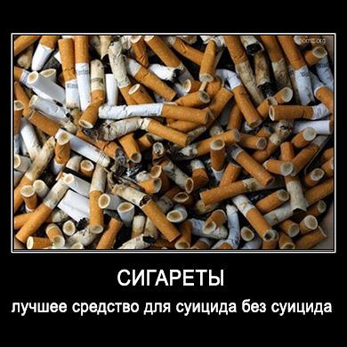 сигарета - средство для суицида без суицида
