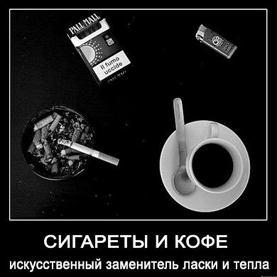 сигарета вместо тепла